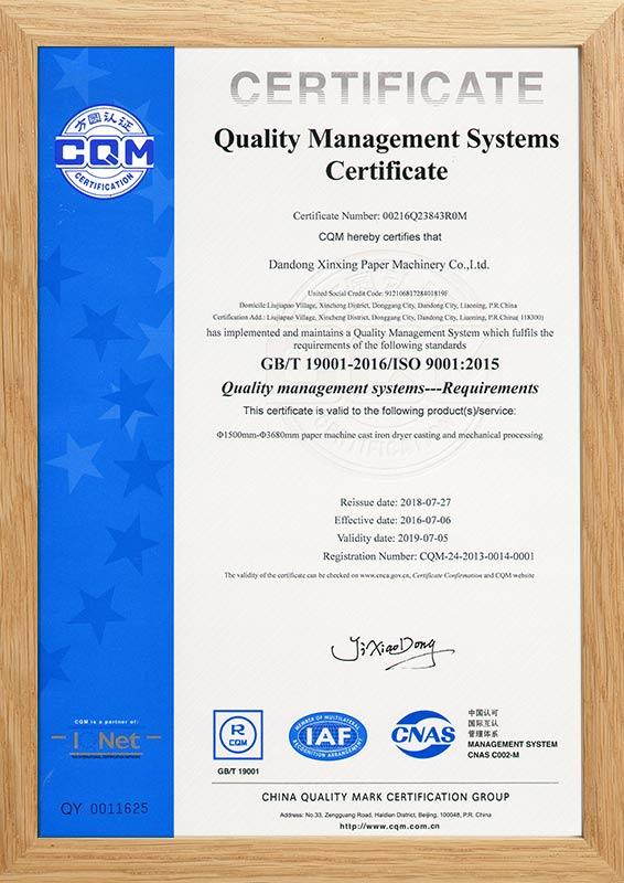 ISO 9001英