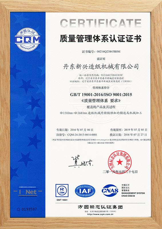 ISO 9001中